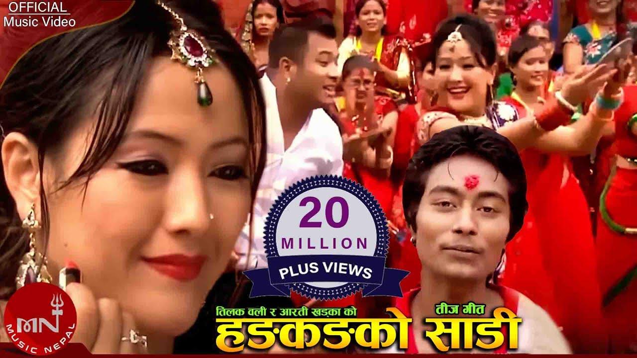 New Nepali Teej Song | Hong Kong Ko Sadile -Tilak Oli & Arati Khadka  Ft Bijaya Thapa & Parbati Rai