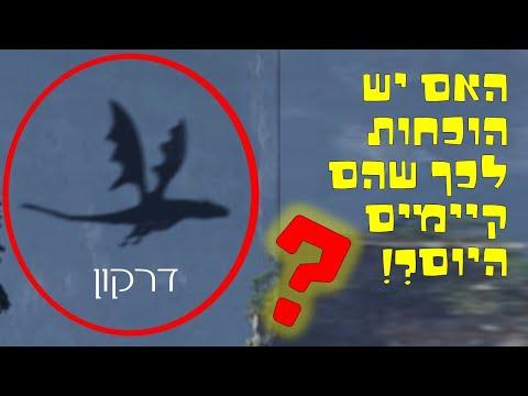קצת מידע: האם היו פעם דרקונים? והאם הם קיימים היום?!