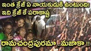 ఇంత క్రేజ్ ఏ నాయకుడుకి ఉంటుంది! || Pawan kalyan Creaze in Ramachandrapuram - Charan tv Online