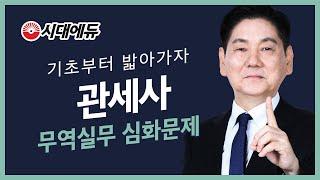 시대에듀 관세사 2차 무역실무 심화문제풀이 01강(김성…