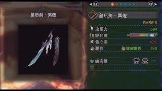 皇后劍 冥燈 騰龍達人藝版本 全程高效能白斬 全程不須磨刀配裝 《LeJiA 樂嘉 MHW 魔物獵人 GameVideo》