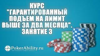 Покер обучение | Курс