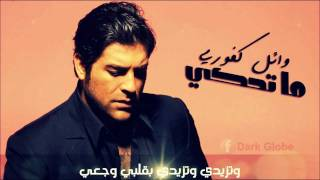 Wael Kfoury - Ma Tehki | +lyrics | HD وائل كفوري - ما تحكي