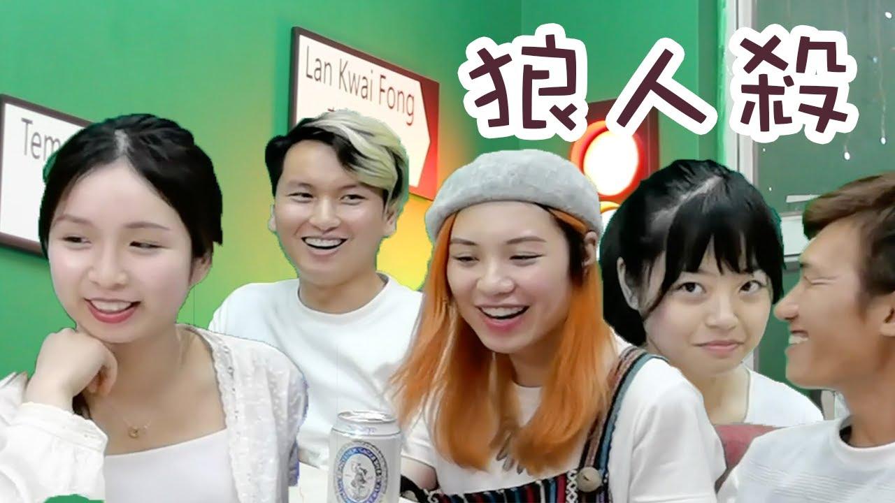 【Crazy狼人殺】全片演員首次相識玩老尷懲罰 - YouTube