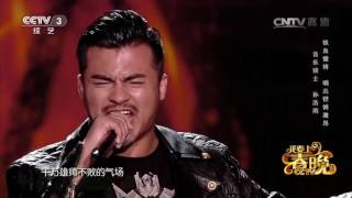 I Want To Go To The Spring Gala 2016 Song Clip: The Gun Of Life | CCTV Gala