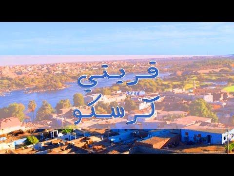 برنامج قريتي - الحلقة الثامنة والثلاثون- قرية كرسكو Qariaty - ( My village ) krosko