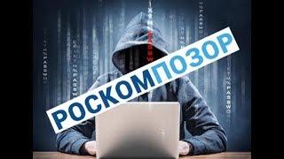 Разъяренные хакеры обозначили здание Роскомнадзора как «гей-бар» на картах Google