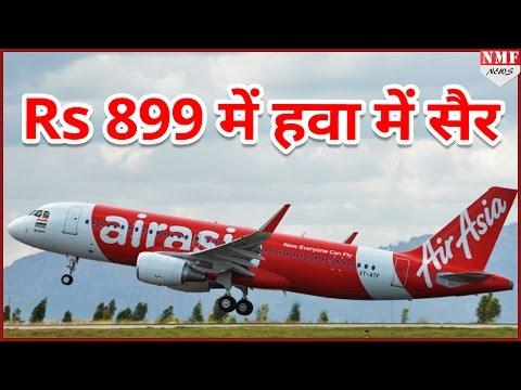 Air Asia India की Domestic Flights के Rate में आई भारी गिरावट Must Watch!!!