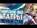 Морское око. Черный Став под Рысами. Татранский национальный парк | Поездка в Краков и Татры #3