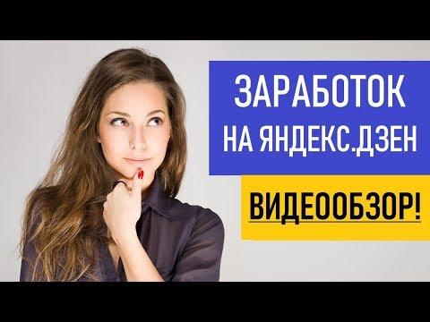 Заработок на Яндекс Дзен. Обзор реального заработка!