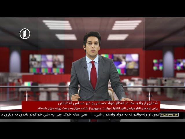 Afghanistan Dari News 16.09.2019 خبرهای افغانستان