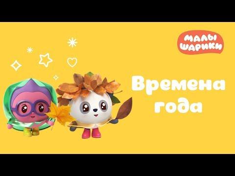 Малышарики - Сборник