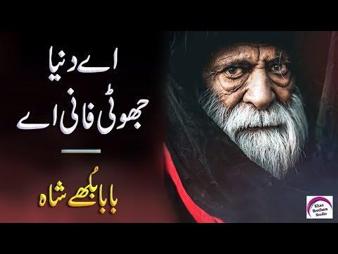 New Punjabi Shayari | Baba Bulleh Shah | 2 Line Poetry | New Punjabi Poetry | Two Line Poetry