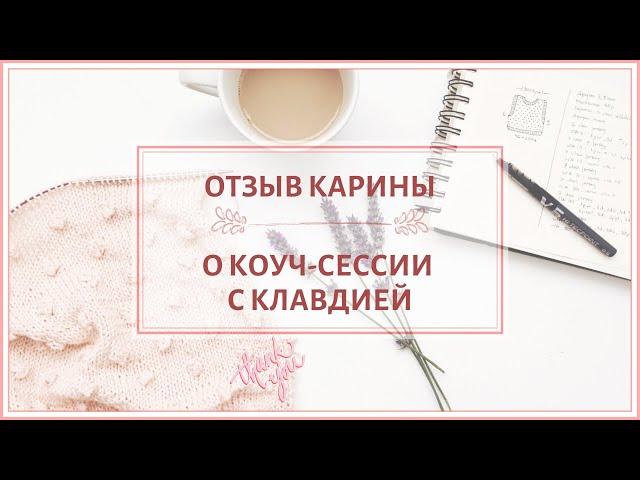 ОТЗЫВ КАРИНЫ О КОУЧ-СЕССИИ С КЛАВДИЕЙ ЧЕРКАШИНОЙ