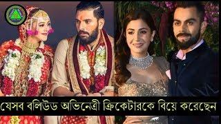 বলিউড অভিনেত্রী যারা ক্রিকেটারদের বিয়ে করেছেন | Bollywood actress who has married the cricketers |