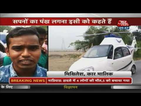 Bihar के Chhapra के युवक को था हेलीकाप्टर उड़ाने का शौक, कार को ही बना लिया हेलीकाप्टर!