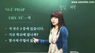Học tiếng hàn miễn phí, tôi đến trường (bài 09)