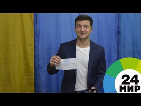 Экзит-поллы отдали Зеленскому уверенную победу на выборах президента - МИР 24