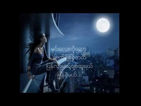 myanmar love song (ႏူတ္ဆက္ခ်ိန္)