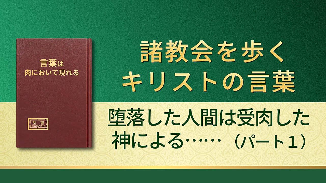 神の御言葉「堕落した人間は受肉した神による救済をより必要としている(パート1)」