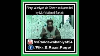 Firqa Wariyat kis Cheez ka Naam hai by Mufti Akmal