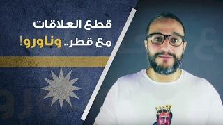 ألش خانة | على ماتفرج ٤٧- قطع العلاقات مع قطر ..وجمهورية ناورو!