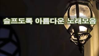 슬프도록 아름다운 노래모음 kpop 韓國歌謠