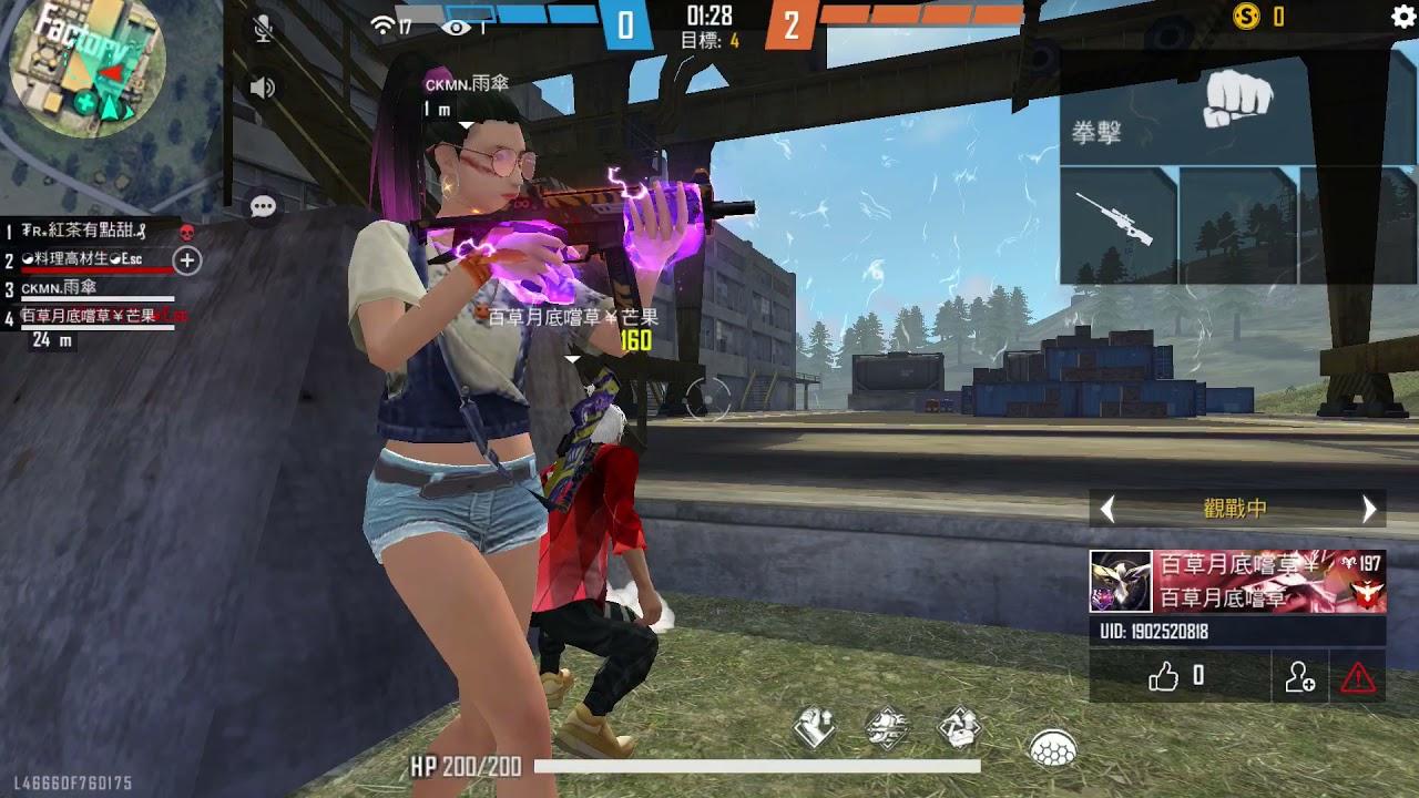 2021.08.23  玩Free Fire 《Free Fire - 我要活下去》是一款大逃殺孤島生存射擊遊戲。