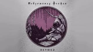 Нейромонах Феофан — Дурь | Neuromonakh Feofan