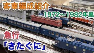 急行「きたぐに」客車編成紹介!10系・12系・旧型客車 【Nゲージ鉄道模型】