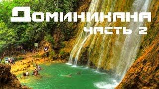 видео О Доминикане «  Экскурсии в Доминиканской