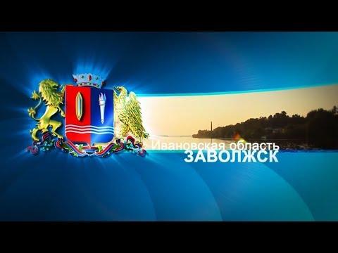 Ивановская область. Заволжск