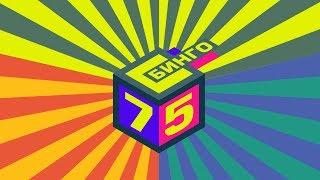 Столото представляет | Бинго 75