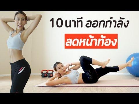 10 นาที ออกกำลังกายลดหน้าท้อง : Abs Workout | Booky HealthyWorld