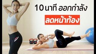 10 นาที ออกกำลังกายลดหน้าท้อง : Abs Workout   Booky Healthyworld