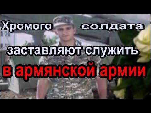 Хромого солдата заставляют служить в армянской армии