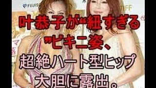"""叶恭子が""""紐すぎる""""ビキニ姿、超絶ハート型ヒップが大胆に露出。 チャン..."""