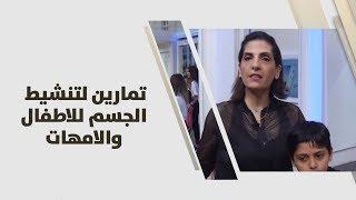 تمارين لتنشيط الجسم للاطفال والامهات  - ريما عامر