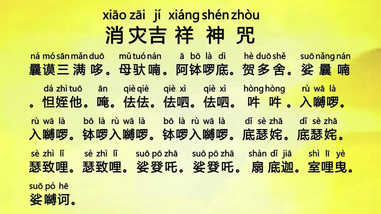 消灾吉祥神咒 (Xiao Zai Ji Xiang Shen Zhou) - Jvala Mahaugra Dharani