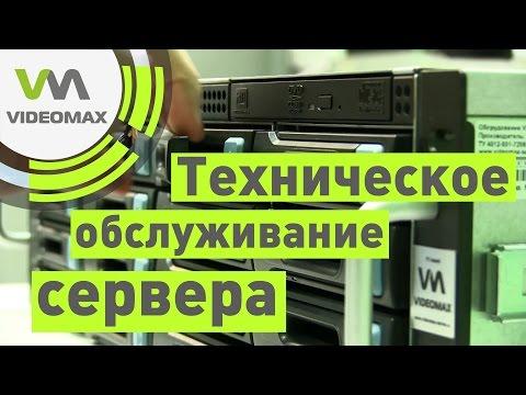 Техническое обслуживание сервера
