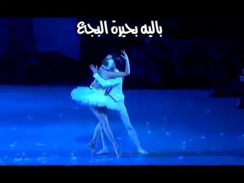"""Swan Lake"" Ballet -  Cairo Opera House 2016"