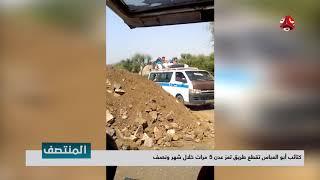 كتائب أبو العباس تقطع طريق تعز عدن 5 مرات خلال شهر ونصف | تقرير يمن شباب