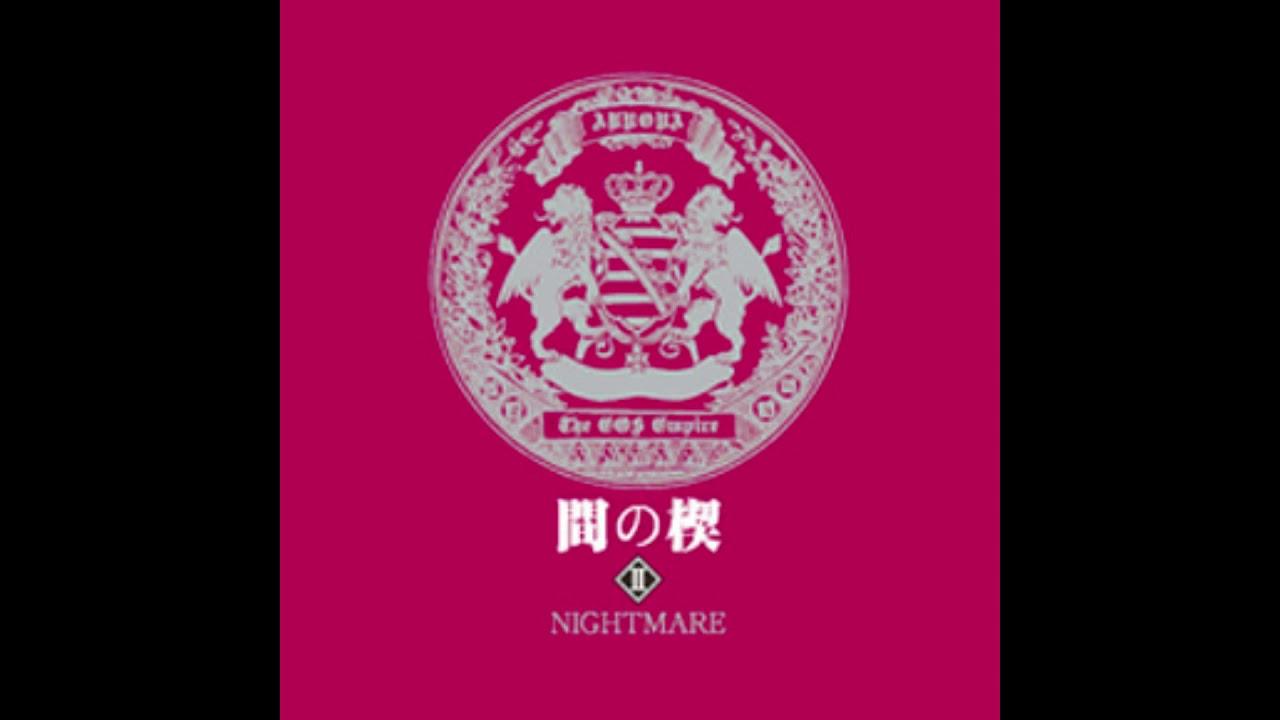 Ai No Kusabi II - Nightmare - CD1 : Track 12
