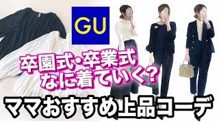 【GU】卒園式・卒業式なに着ていく?ママおすすめ!上品コーデ