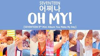 [LYRICS/가사] SEVENTEEN (세븐틴) - 어쩌나 (Oh My!) [5th Mini Album YOU MAKE MY DAY] mp3