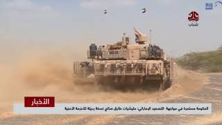 الحكومة في مواجهة التصعيد الإماراتي : مليشيات طارق صالح نسخة رديئة للأحزمة الأمنية | تقرير يمن شباب