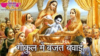 Krishna Janamasthmi Songs 2019   Gokul Mein Bajat Badhai   Hindi Bhajan