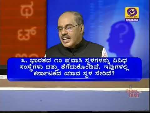 Thatt Anta Heli | Kannada Quiz Show | 13 Feb 19