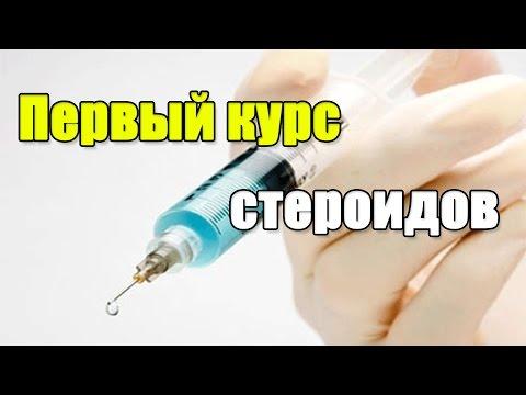 ПЕРВЫЙ КУРС АС. С чего начинать? Выбор препаратов, дозы и ПКТ.
