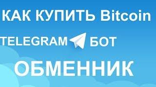 видео Купить бота в телеграм